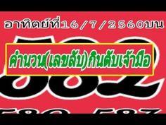 Thai lottery tips 16/7/60, Part 140 - http://LIFEWAYSVILLAGE.COM/lottery-lotto/thai-lottery-tips-16760-part-140/