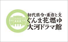 初代県令・素彦と文 ぐんま花燃ゆ 大河ドラマ館 Chinese Logo, Japanese Logo, Typo, Logo Design, Museum, Asian, Logos, Collection, Logo