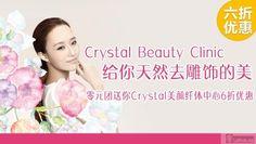 零元团送你Crystal美颜纤体中心6折优惠 Crystal Beauty Clinic给你天然去雕饰的美  http://www.lehuo.ca/article-52071-1.html