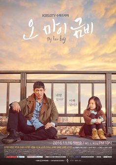 Oh My Geum-Bi- Geum-Bi (Heo Jung-Eun) is only 8-years-old, but she suffers from dementia. She is slowly losing her memory. Her father Hwi-Chul (Oh Ji-Ho) is a swindler. While taking care of Geum-Bi, he learns about the preciousness of life. Go Gang-Hee (Park Jin-Hee) becomes involved with Geum-Bi and Hwi-Chul.