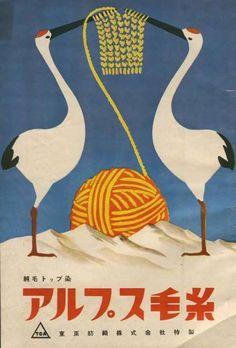日本插畫:打毛線的鶴 Japanese illustration of knitting cranes
