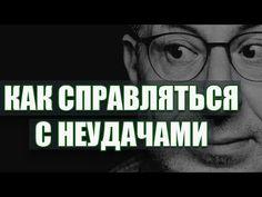 Михаил Лабковский: КАК СПРАВЛЯТЬСЯ С НЕУДАЧАМИ? - YouTube