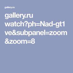 gallery.ru watch?ph=Nad-gt1ve&subpanel=zoom&zoom=8