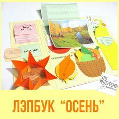 """лэпбук """"Осень"""""""