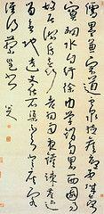 清-朱耷-唐耿湋题王维旧宅清源寺诗轴  Zhu Da