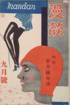 Magazine cover, Japan 1931