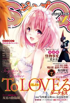 Read manga To LOVE-RU Darkness Ch.074v002: After a long time ~Nemesis's Ambition~ online in high quality