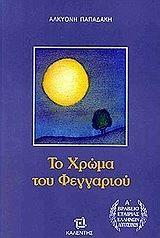 Το χρώμα του φεγγαριού by Alkyoni Papadaki, Αλκυόνη Παπαδάκη Books To Read, My Books, Get Reading, Blog, Authors, Writers, Libraries, Travel, Viajes