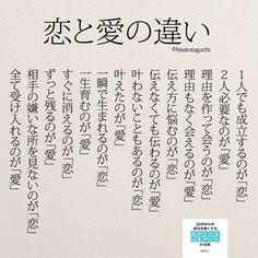誰でもわかる「恋と愛の違い」 Favorite Words, Favorite Quotes, Best Quotes, Love Quotes, Inspirational Quotes, Love Words, Beautiful Words, Common Quotes, Japanese Quotes