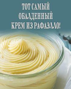 ТОТ САМЫЙ ОБАЛДЕННЫЙ КРЕМ ИЗ РАФАЭЛЛО!!!🍬🍬🍬 Easy Summer Desserts, Russian Recipes, Healthy Breakfast Recipes, Cream Recipes, Pumpkin Recipes, Creative Food, Relleno, Food Photo, Mousse