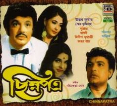 Chinnapatra-Uttam-Kumar-Supriya-Chowdhury #bengali #movies #cinemas #film #tollywood #kolkata #actor #actress #releasingdate #posters #banners #satyajitroy #india