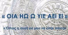 Ancient Greek phrase composed only by vowels! Greek Language, Greek Words, Greek Quotes, Some Quotes, Quote Prints, Funny Photos, Life Lessons, Wise Words, Motivational Quotes