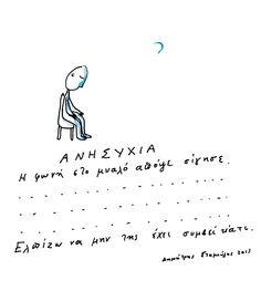 Ανησυχία Art Quotes, Inspirational Quotes, Greek Quotes, Love You, My Love, My Memory, Some Words, Loneliness, My World