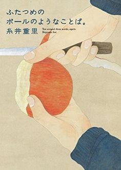 ふたつめのボールのようなことば。 装画:松本大洋 デザイン:清水肇(prigraphics)(URL) ※ほぼ日ストアでは『ふたつめのボールのよ […]