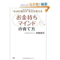 "Amazon.co.jp: お金持ちマインドの育て方―""本当の豊かさ""を引き寄せる: 中野 裕弓: 本"