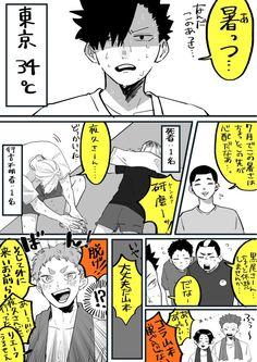 Haikyuu Nekoma, Kuroo, Kenma, Jojo Bizarre, Jojo's Bizarre Adventure, Comics, Twitter, Board, Manga Couple