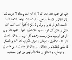 Quran Quotes Love, Arabic Love Quotes, Islamic Inspirational Quotes, Art Quotes, Life Quotes, Watercolor Quote, Islamic Quotes Wallpaper, Muslim Quotes, Allah
