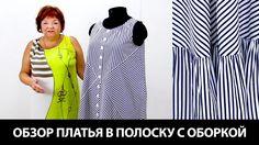 Готовое расклешенное платье в полоску с оборкой Моделирование платья с р...