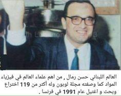 اغتيال علماء العرب Islamic Images, Documentaries, Mens Sunglasses, Politics, Thing 1, History, Style, Archive, Articles