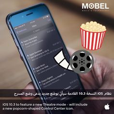 #Apple #iOS 10.3 to feature a new Theatre mode  will include a new popcorn-shaped Control Center icon #TheaterMode