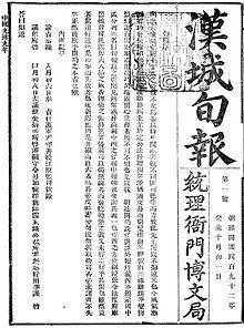 Hanseong Sunbo 1883.jpg