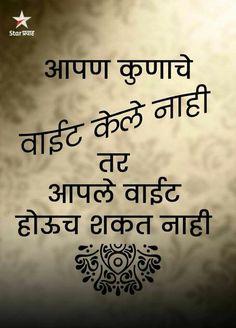 72 Best Marathihindi Quote Images In 2019 Hindi Quotes Marathi