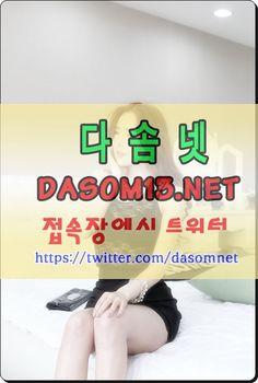 동탄오피 청주오피『다솜넷∥dasom13.net』대전안마 분당건마