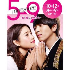 So Much Eye Candy in Latest Cute Promos for 5-ji kara 9-ji made with Yamapi and Ishihara Satomi | A Koala's Playground