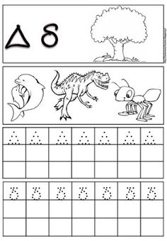 Alphabet Tracing, Greek Alphabet, Alphabet Worksheets, Preschool Worksheets, Learn Greek, Greek Language, Pre Writing, School Lessons, English Lessons