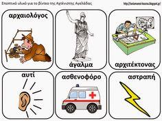 Δραστηριότητες, παιδαγωγικό και εποπτικό υλικό για το Νηπιαγωγείο: Το γράμμα Α,α στο Νηπιαγωγείο: η αχτένιστη αγελάδα - εποπτικό υλικό για τη διδακτική αξιοποίηση του βίντεο Greek Language, Blog, Greek, Blogging