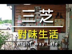 三芝。對味生活Right way Life - YouTube