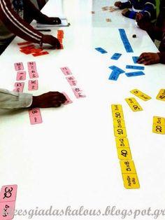 Ιδέες για δασκάλους:Το ντόμινο της προπαίδειας