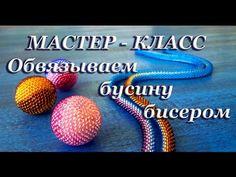 Бусина оплетенная бисером /Bead braided with beads - YouTube