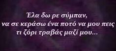 Quotable Quotes, Wisdom Quotes, Life Quotes, Funny Greek Quotes, Funny Quotes, Favorite Quotes, Best Quotes, Speak Quotes, Unspoken Words