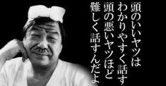 【 志村けんの名言 】最初から全力でいかない奴は、その時点で先がない!努力なんですよ。つねに何かをしてないと! Wise Quotes, Famous Quotes, Inspirational Quotes, Famous Comedians, Dream Word, Japanese Quotes, Magic Words, Favorite Words, Word Work