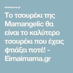 Το τσουρέκι της Mamangelic θα είναι το καλύτερο τσουρέκι που έχεις φτιάξει ποτέ! - Eimaimama.gr Fruit Drinks, Greek Recipes, Food And Drink, Cooking Recipes, Easter, Cakes, Pastries, Lemon, Sweets