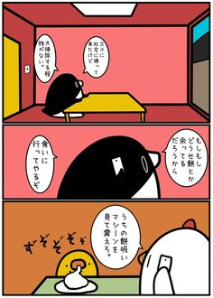 Penguins, Peanuts Comics, Manga, Humor, Funny, Character, Smile, Manga Anime, Humour