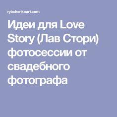 Идеи для Love Story (Лав Стори) фотосессии от свадебного фотографа