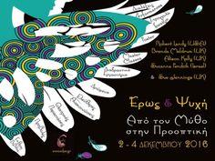 """4ο Διεθνές Συνέδριο Δραματοθεραπείας και Παιγνιοθεραπείας της Ε.Δ.Π.Ε.  """"Έρως και Ψυχή. Από τον Μύθο στην Προοπτική""""   Αθήνα, 2-4 Δεκεμβρίου 2016"""