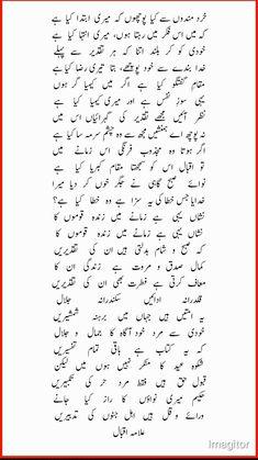 Iqbal Poetry, Urdu Poetry, Iqbal Quotes, Ghazal Poem, Kinds Of Poetry, Allama Iqbal, Urdu Words, Deep Words, Quotations