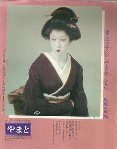 Bando Tamasaburo V 五代目 坂東玉三郎