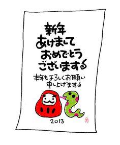 A Happy New Year !  by harue MIZUNO
