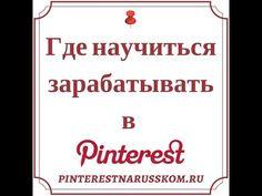Где научиться зарабатывать в Pinterest? - Пинтерест на русском