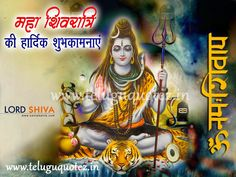 Maha Shivaratri wishes Free Online Wedding Invitations, Free Wedding Invitation Templates, Wedding Invitation Card Template, Maha Shivaratri Wishes, Flex Banner Design, Birthday Greetings Quotes, Shiva Art, Wallpaper Free Download, Hindi Quotes