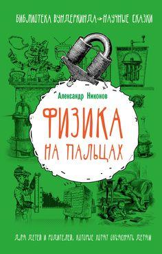 https://cdn.eksmo.ru/v2/ASE000000000716729/COVER/cover1.jpg