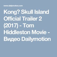 Kong׃ Skull Island Official Trailer 2 (2017) - Tom Hiddleston Movie - Видео Dailymotion