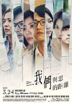The World Between Us Episode 2 Nicknames For Girls, The Distance Between Us, Taiwan Drama, Dramas Online, Public Television, Korean Drama Movies, My Buddy, Film Review, Executive Producer
