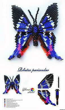 Butterfly Bead 6, scheme | Laboratory household