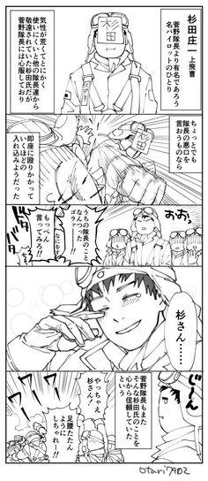 めか (@otari7902) さんの漫画 | 9作目 | ツイコミ(仮) Manga, Manga Anime, Manga Comics, Manga Art
