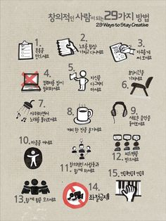 29 ways to stay creative 창의적인사람되는방법 by Jinho Jung - issuu Wise Quotes, Famous Quotes, Korean Quotes, Sense Of Life, Web Design, Learn Korean, Information Design, Cool Art Drawings, Creative Thinking